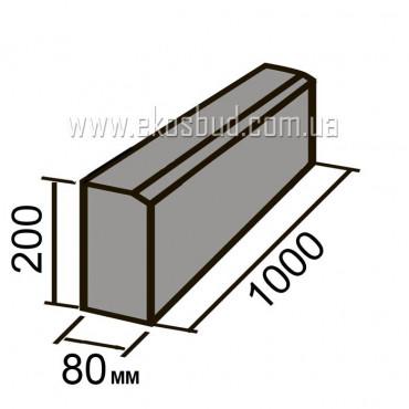 Бордюр тротуарный (1000х200х80мм)